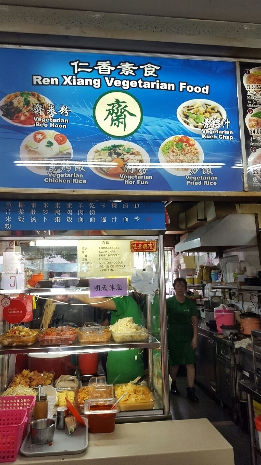 "Photo of Ren Xiang Vegetarian Food  by <a href=""/members/profile/Love%40Sunshine"">Love@Sunshine</a> <br/>My visit on Mon 19 Dec 2016. Notice on store front showed they will b closed on 20/12/2016 <br/> December 19, 2016  - <a href='/contact/abuse/image/75565/202831'>Report</a>"