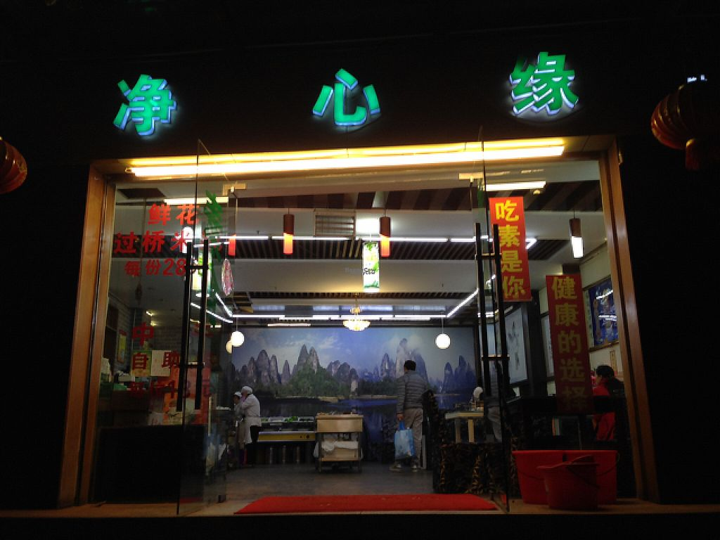 """Photo of Jing Xin Yuan - Pure Soul  by <a href=""""/members/profile/Labylala"""">Labylala</a> <br/>store front <br/> December 20, 2016  - <a href='/contact/abuse/image/75710/203198'>Report</a>"""