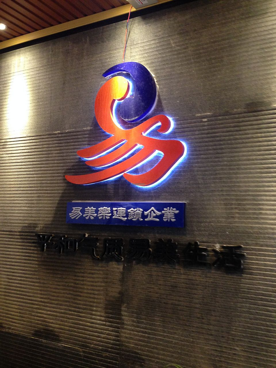 """Photo of Yi Mei Le Vegetarian Restaurant - maybe closed  by <a href=""""/members/profile/Stevie"""">Stevie</a> <br/>Shop sign <br/> July 1, 2016  - <a href='/contact/abuse/image/75818/368199'>Report</a>"""