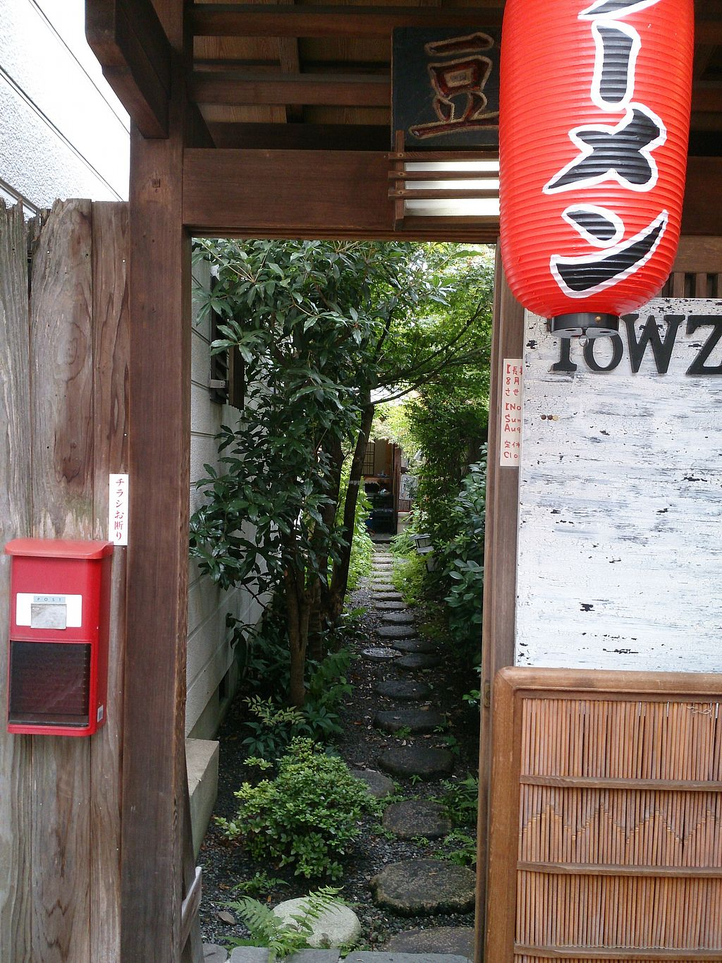 """Photo of Vegan Ramen Towzen  by <a href=""""/members/profile/FoodIsNeverWaste"""">FoodIsNeverWaste</a> <br/>The entrance. It's facing the north side <br/> September 23, 2017  - <a href='/contact/abuse/image/76999/307353'>Report</a>"""