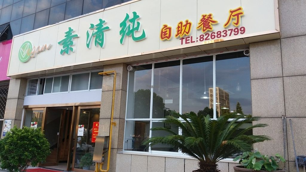"Photo of Su Qing Chun Vegan  by <a href=""/members/profile/huawhenua"">huawhenua</a> <br/>Exterior of Su Qing Chun buffet restaurant <br/> August 22, 2016  - <a href='/contact/abuse/image/78267/170668'>Report</a>"