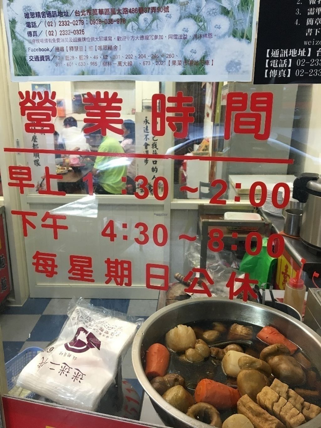 "Photo of Master Wang Vegetarian Restaurant  by <a href=""/members/profile/phillipguy"">phillipguy</a> <br/>You can see the small seating inside and the time schedule <br/> August 14, 2016  - <a href='/contact/abuse/image/78577/168430'>Report</a>"