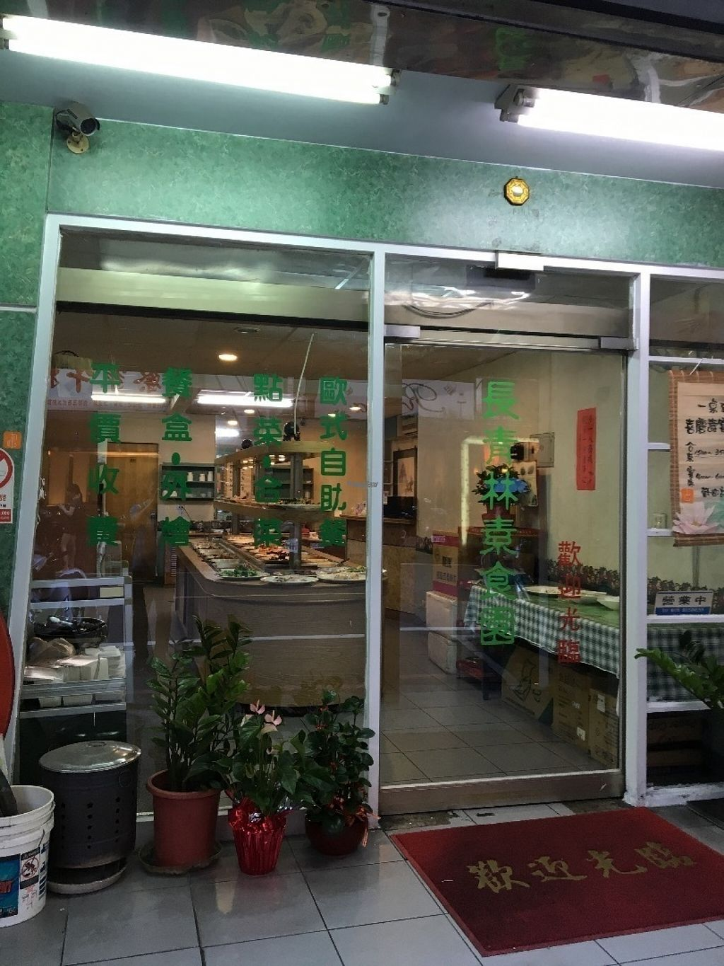 """Photo of Green Garden Vegetarian  by <a href=""""/members/profile/phillipguy"""">phillipguy</a> <br/>Entrance <br/> August 14, 2016  - <a href='/contact/abuse/image/78578/168435'>Report</a>"""