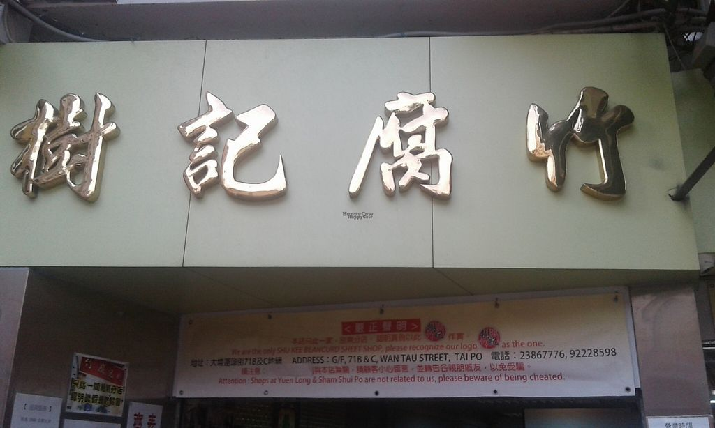 "Photo of Shu Kee Beancurd Sheet Shop  by <a href=""/members/profile/Stevie"">Stevie</a> <br/>Shop sign <br/> April 7, 2017  - <a href='/contact/abuse/image/78712/245342'>Report</a>"