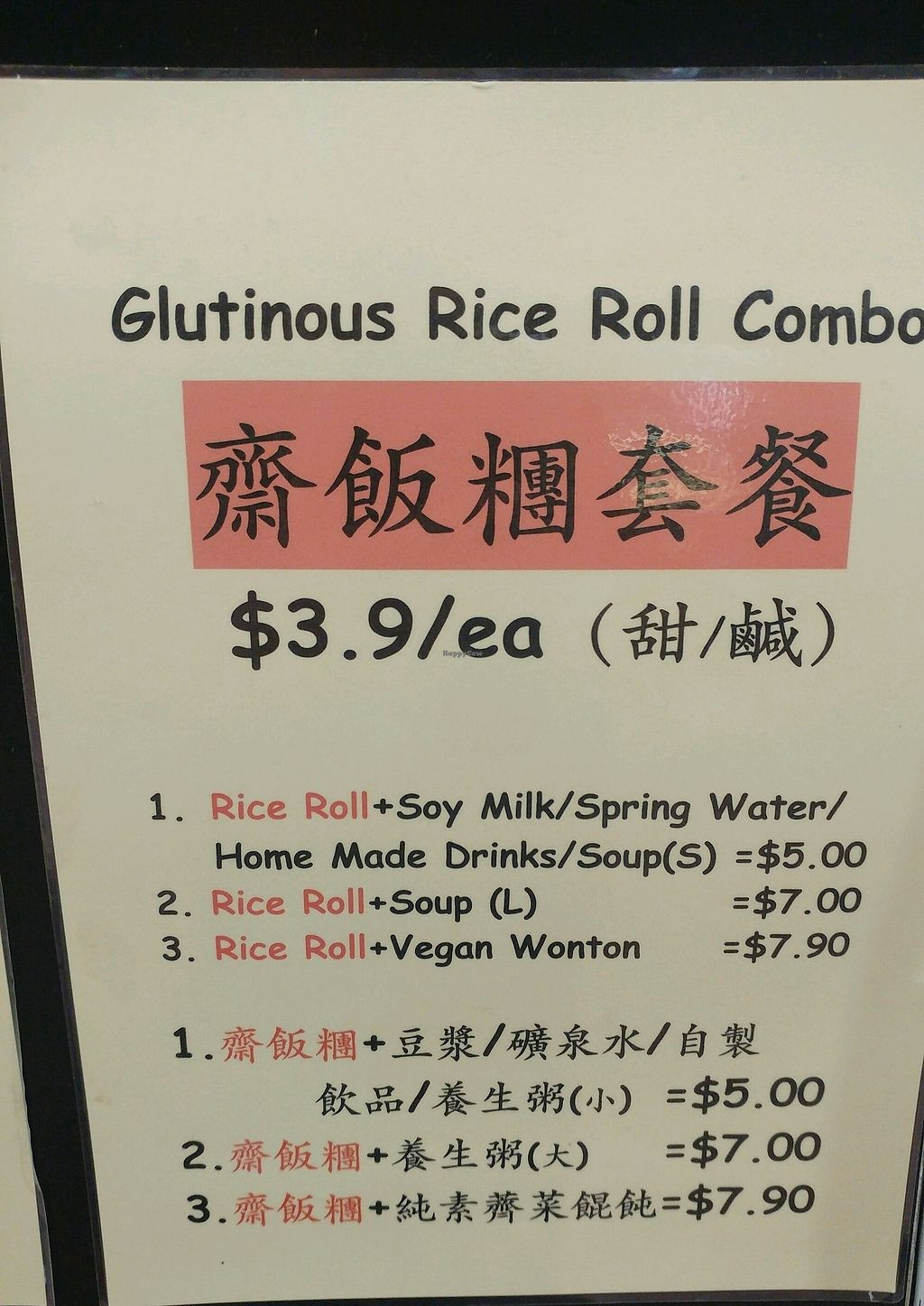 """Photo of Blissful Station  by <a href=""""/members/profile/verbosity"""">verbosity</a> <br/>Rice roll combo <br/> January 21, 2018  - <a href='/contact/abuse/image/78788/349124'>Report</a>"""