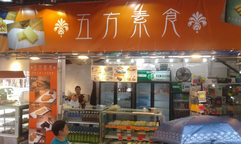 """Photo of CLOSED: Ng Fong Vegetarian  by <a href=""""/members/profile/Stevie"""">Stevie</a> <br/>Side shop sign <br/> August 22, 2016  - <a href='/contact/abuse/image/78991/170650'>Report</a>"""