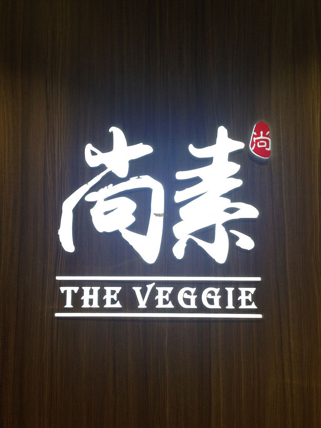 """Photo of The Veggie  by <a href=""""/members/profile/Stevie"""">Stevie</a> <br/>Shop sign <br/> September 5, 2016  - <a href='/contact/abuse/image/79669/173771'>Report</a>"""
