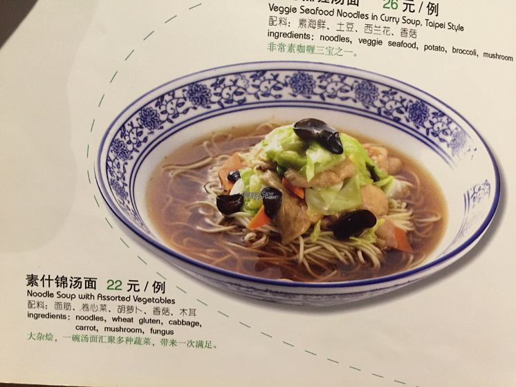 """Photo of Super Vegan - LianHua Commercial Center  by <a href=""""/members/profile/Coawarren"""">Coawarren</a> <br/>Vegetable noodle soup <br/> September 7, 2016  - <a href='/contact/abuse/image/79735/174084'>Report</a>"""