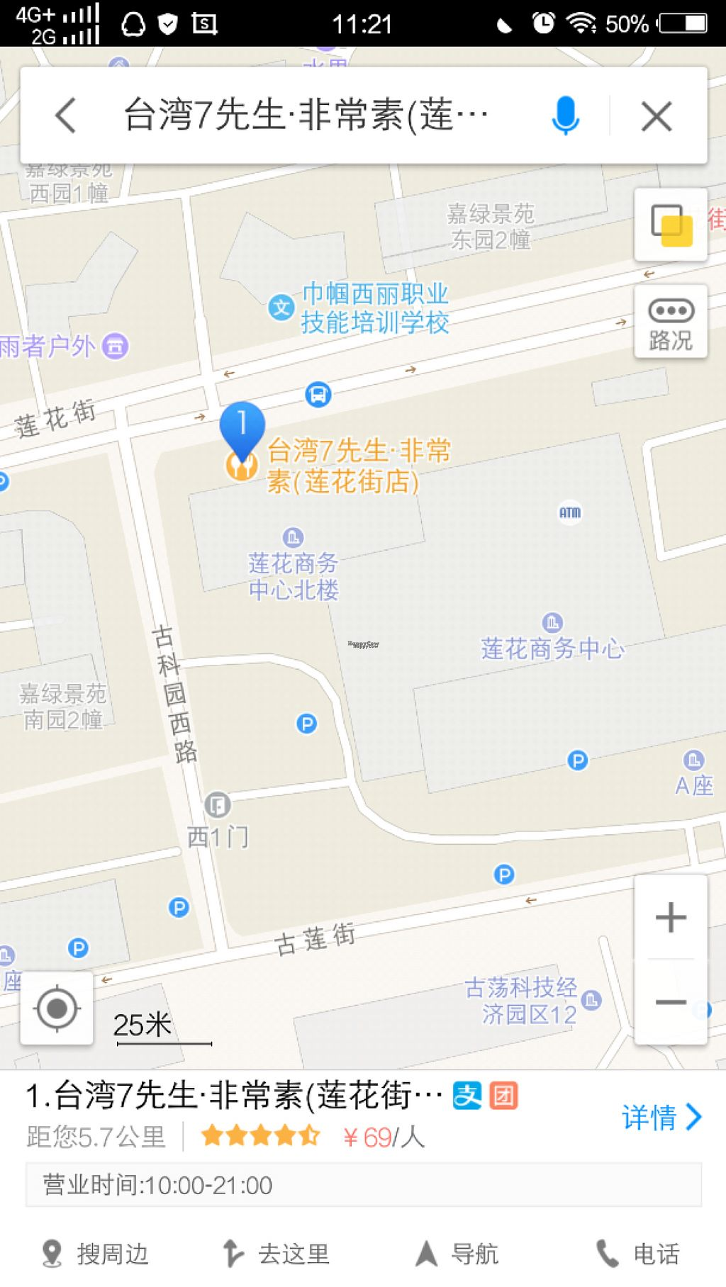 """Photo of Super Vegan - LianHua Commercial Center  by <a href=""""/members/profile/CHIHHSINWANG"""">CHIHHSINWANG</a> <br/>Fixed location on the map <br/> November 5, 2016  - <a href='/contact/abuse/image/79735/186628'>Report</a>"""
