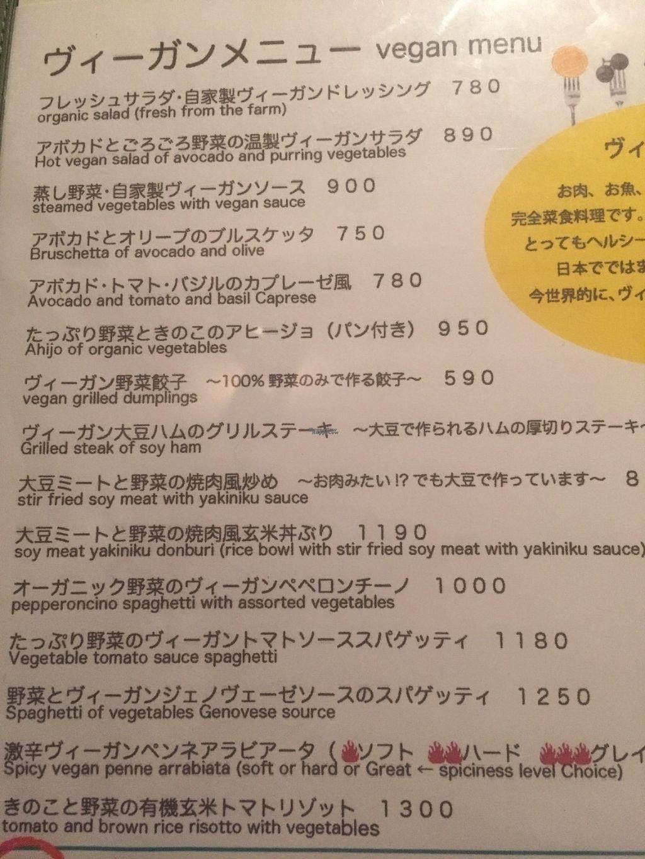 """Photo of CLOSED: Paprika Shokudo Sakaihigashi  by <a href=""""/members/profile/Vegeiko"""">Vegeiko</a> <br/>Vegan menu <br/> September 8, 2016  - <a href='/contact/abuse/image/79819/174356'>Report</a>"""