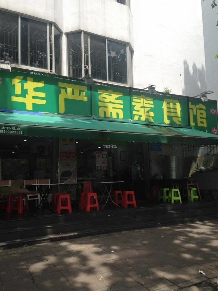 "Photo of Hua Yan Zhai Vegetarian Restaurant  by <a href=""/members/profile/harryang"">harryang</a> <br/>Hua Yan Zhai <br/> September 10, 2016  - <a href='/contact/abuse/image/79848/174783'>Report</a>"