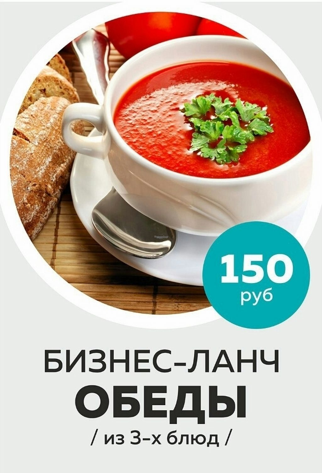 "Photo of Bhajan Cafe  by <a href=""/members/profile/EkaterinaSmirnova"">EkaterinaSmirnova</a> <br/>Business lunch - 150 rubles <br/> November 1, 2016  - <a href='/contact/abuse/image/80478/185838'>Report</a>"