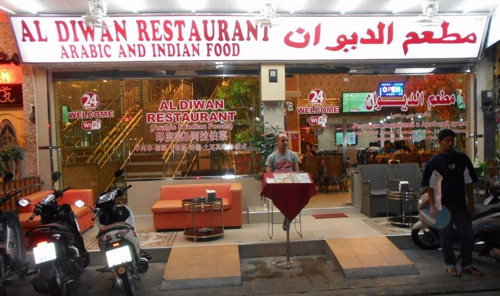 """Photo of Dubai Indian and Arabic Restaurant  by <a href=""""/members/profile/Kelly%20Kelly"""">Kelly Kelly</a> <br/>Al Diwan  <br/> September 30, 2016  - <a href='/contact/abuse/image/80733/178715'>Report</a>"""