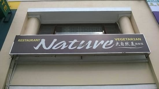 """Photo of Nature Vegetarian Restaurant  by <a href=""""/members/profile/Iv%C3%A1nVila"""">IvánVila</a> <br/>Front door <br/> October 23, 2016  - <a href='/contact/abuse/image/80764/183837'>Report</a>"""