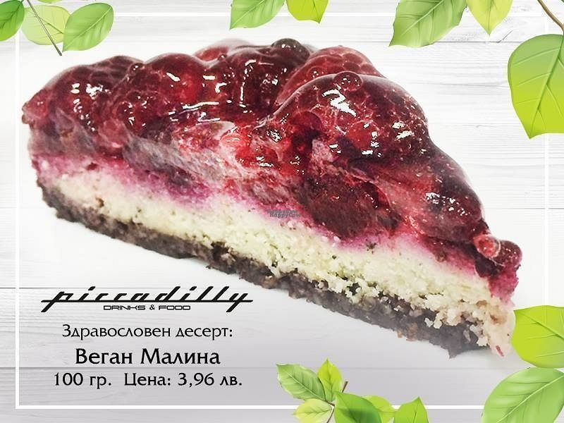 """Photo of Piccadilly  by <a href=""""/members/profile/shebi"""">shebi</a> <br/>Vegan raspberry cake <br/> October 13, 2016  - <a href='/contact/abuse/image/81307/181767'>Report</a>"""