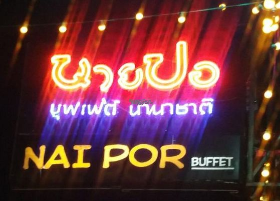 "Photo of NAI POR Inter Buffet   by <a href=""/members/profile/Kelly%20Kelly"">Kelly Kelly</a> <br/>NAI POR Inter Buffet <br/> October 11, 2016  - <a href='/contact/abuse/image/81326/181467'>Report</a>"