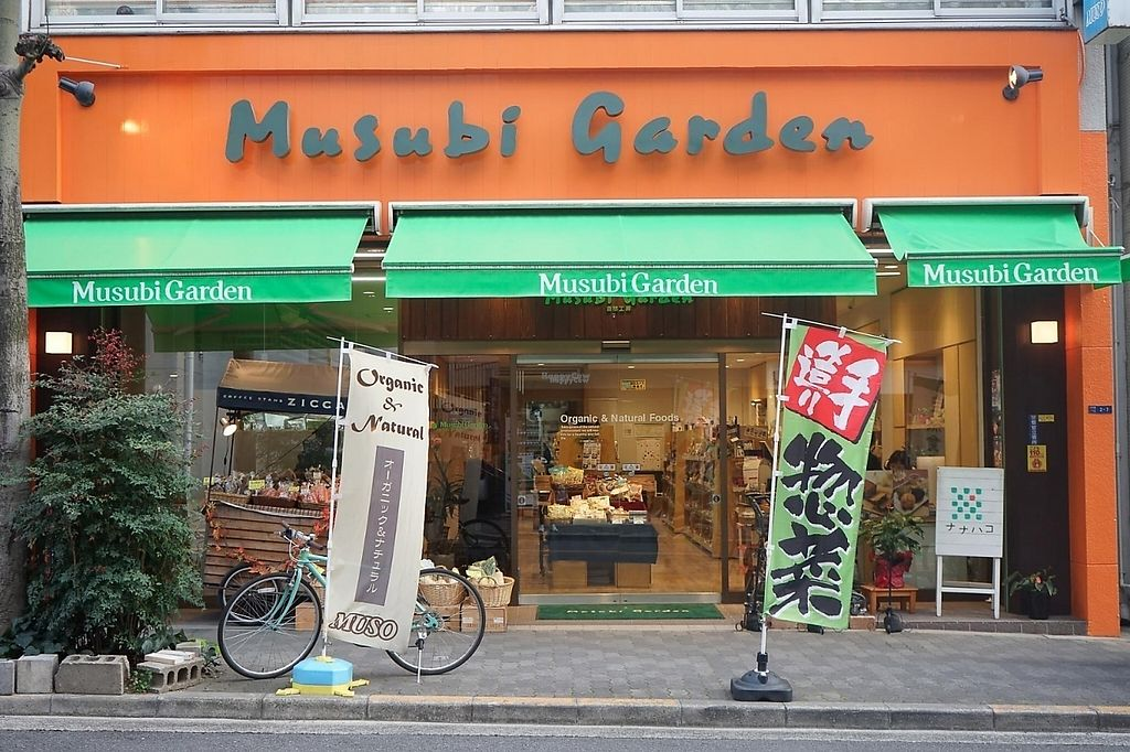 "Photo of Musubi Garden  by <a href=""/members/profile/EmmaCebuliak"">EmmaCebuliak</a> <br/>The front of Musubi Garden <br/> March 14, 2017  - <a href='/contact/abuse/image/81585/236422'>Report</a>"