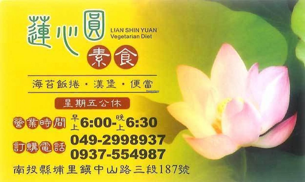 """Photo of Lian Shin Yuan  by <a href=""""/members/profile/JimmySeah"""">JimmySeah</a> <br/>business card <br/> November 29, 2016  - <a href='/contact/abuse/image/81830/195681'>Report</a>"""