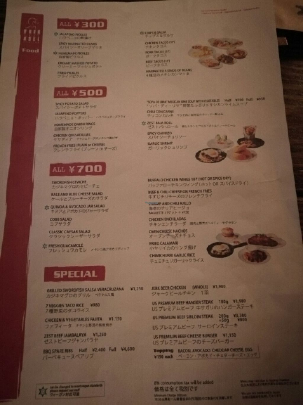 """Photo of Zest Cantina  by <a href=""""/members/profile/Jopijo"""">Jopijo</a> <br/>menu <br/> November 6, 2016  - <a href='/contact/abuse/image/82319/186791'>Report</a>"""