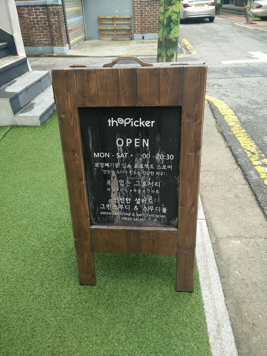 """Photo of The Picker - 더 피커  by <a href=""""/members/profile/KohJitWoon"""">KohJitWoon</a> <br/>opening hours <br/> July 23, 2017  - <a href='/contact/abuse/image/82594/283613'>Report</a>"""