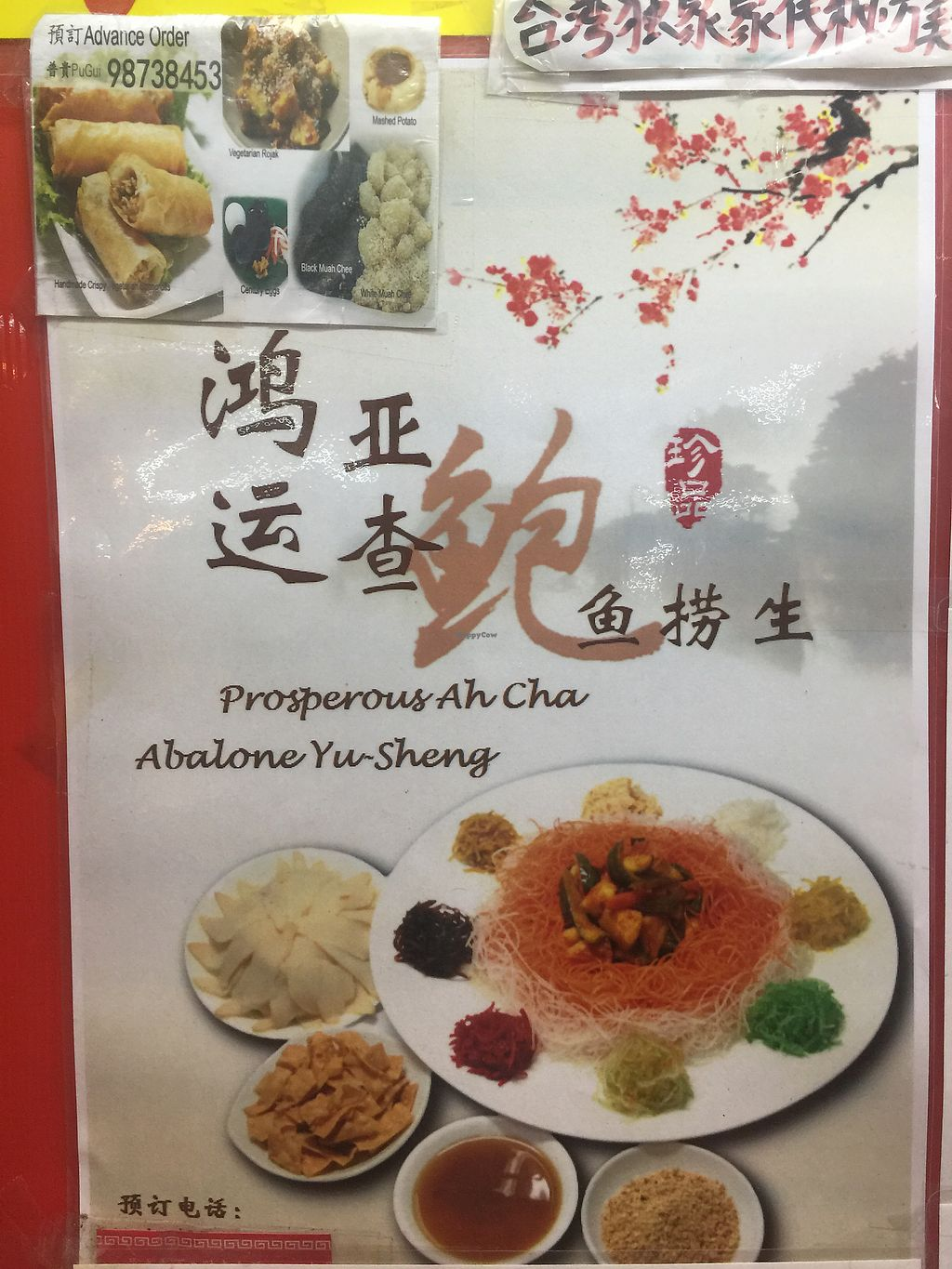 """Photo of Zi Fu Lin Vegetarian - temporarily closed  by <a href=""""/members/profile/FrancisChua"""">FrancisChua</a> <br/>Yu sheng <br/> January 12, 2018  - <a href='/contact/abuse/image/84881/345757'>Report</a>"""