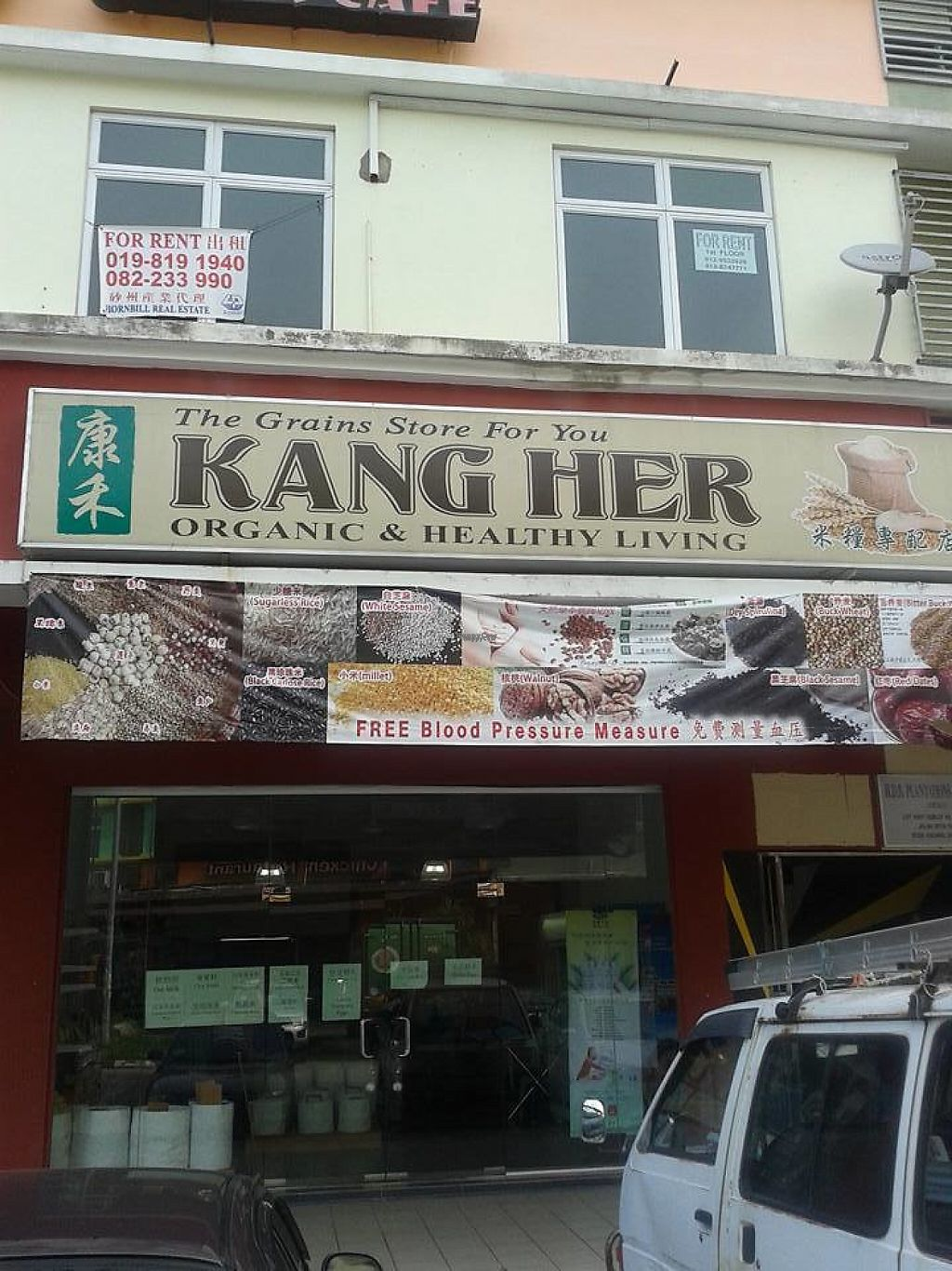 Photo of Kang Her Natural Trading  by Raphael_Dane <br/>Outside view of shop <br/> January 8, 2017  - <a href='/contact/abuse/image/85191/209528'>Report</a>