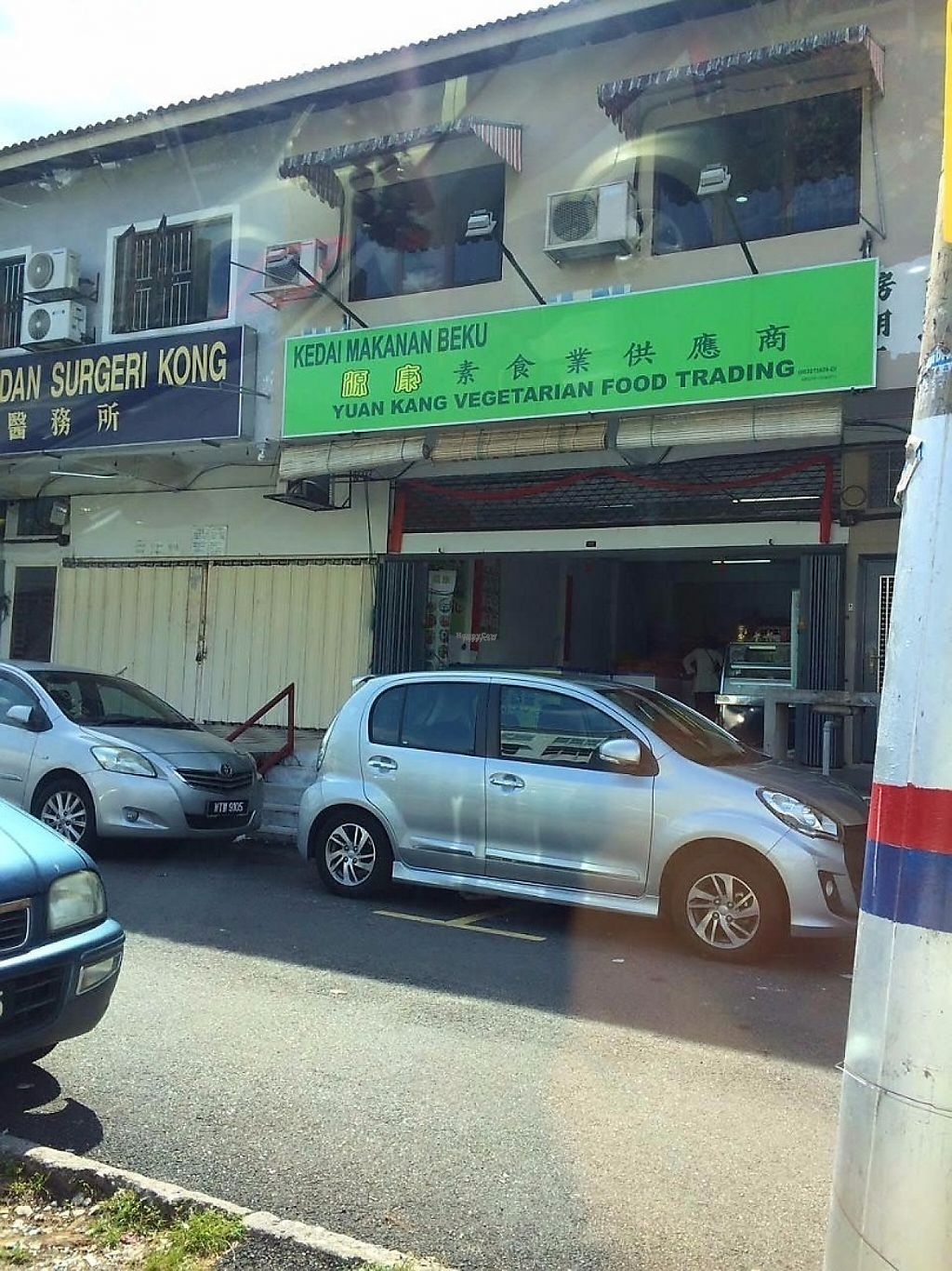 Photo of Yuan Kang Vegetarian Food Trading  by Raphael_Dane <br/> January 16, 2017  - <a href='/contact/abuse/image/85487/212461'>Report</a>