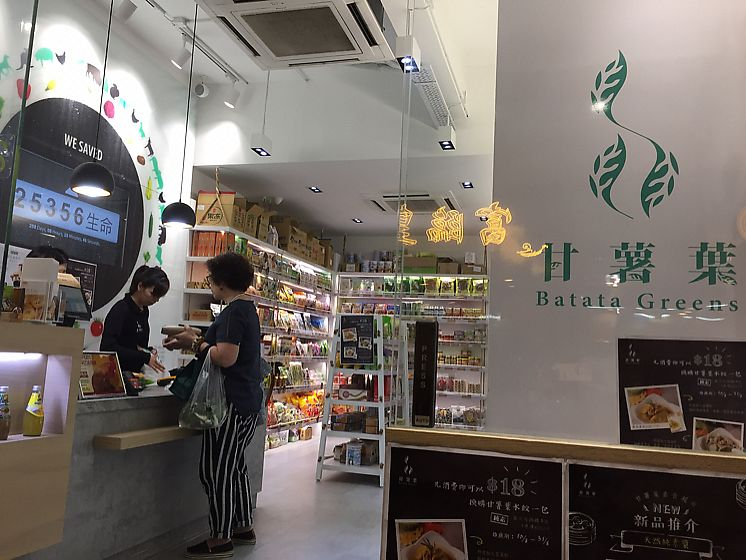 """Photo of Batata Greens - North Point  by <a href=""""/members/profile/Ashni"""">Ashni</a> <br/>store front  <br/> August 21, 2017  - <a href='/contact/abuse/image/85500/295132'>Report</a>"""
