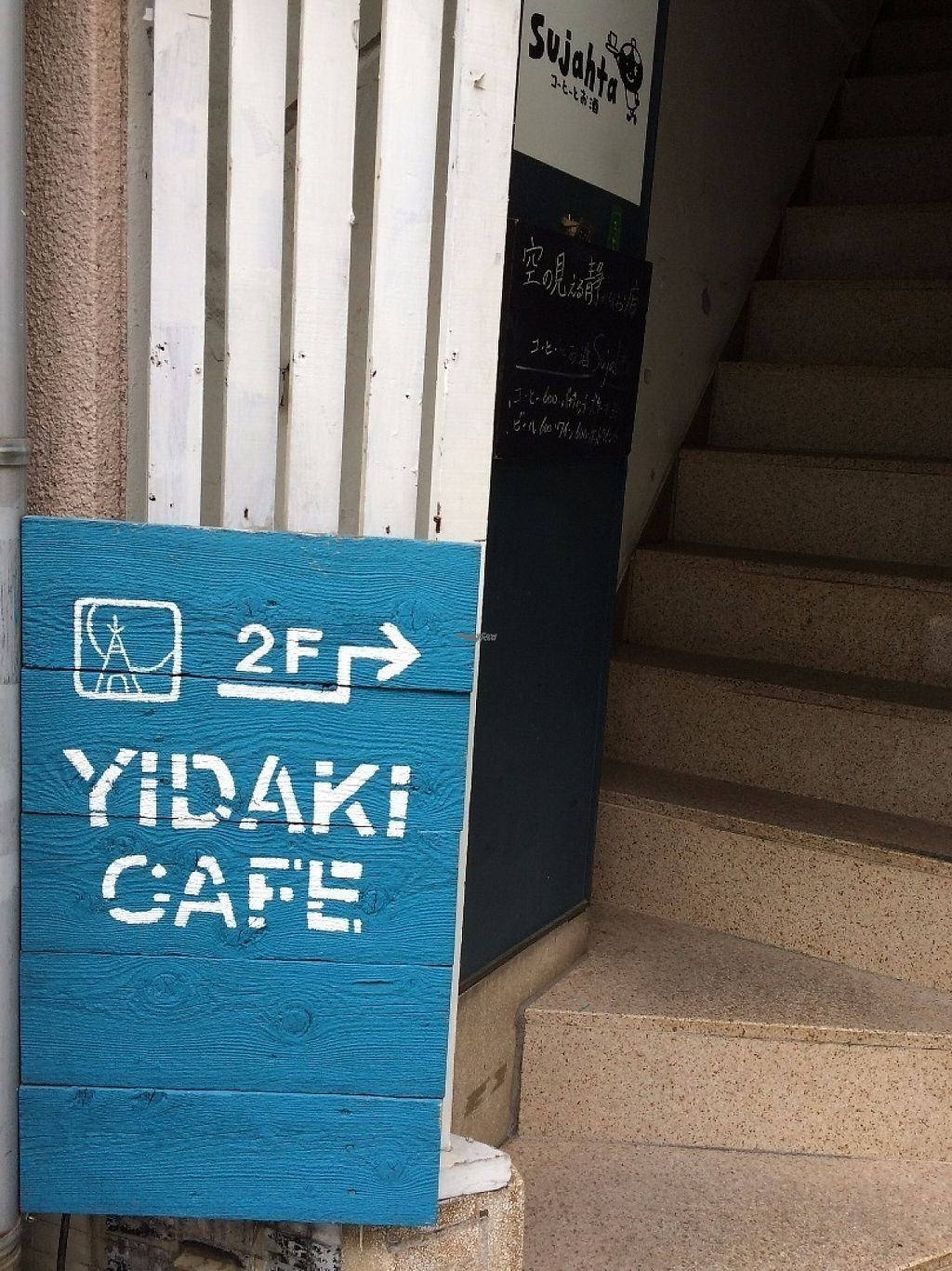 """Photo of Yidaki Cafe  by <a href=""""/members/profile/Taiki"""">Taiki</a> <br/>Outside <br/> March 3, 2017  - <a href='/contact/abuse/image/85605/232057'>Report</a>"""