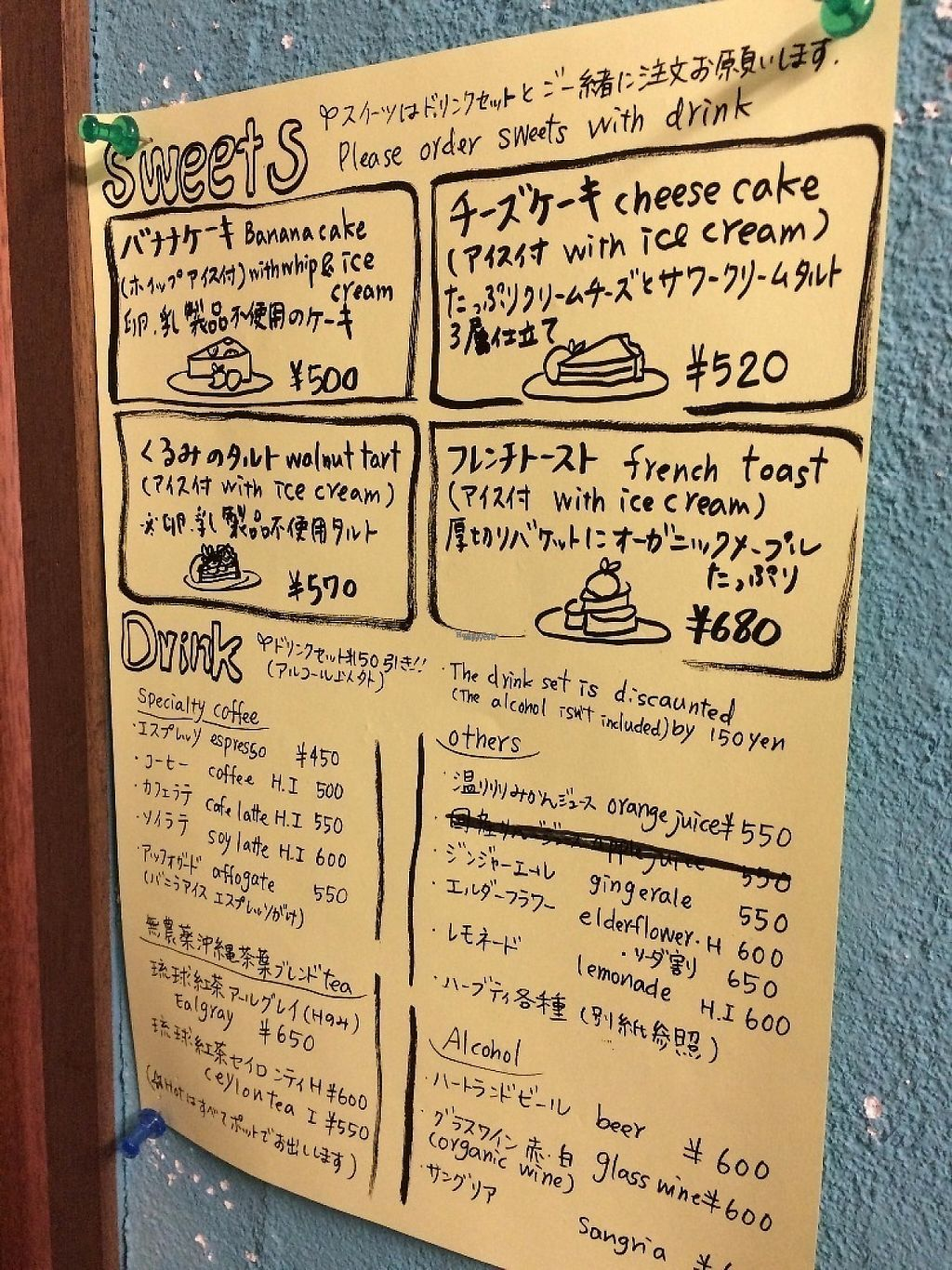 """Photo of Yidaki Cafe  by <a href=""""/members/profile/Taiki"""">Taiki</a> <br/>Menu <br/> March 3, 2017  - <a href='/contact/abuse/image/85605/232058'>Report</a>"""