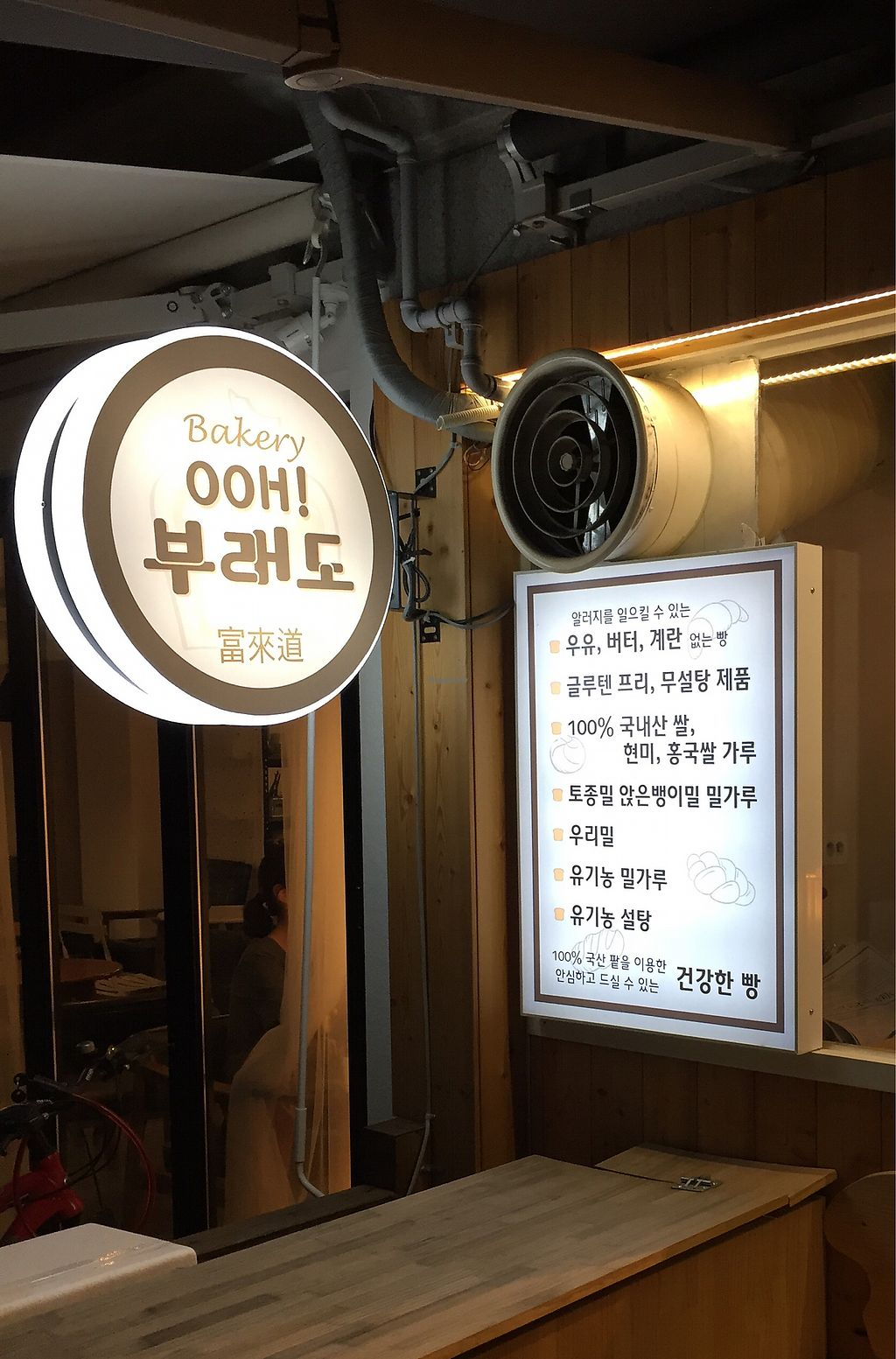 """Photo of OOH Breado - 우부래도  by <a href=""""/members/profile/Knauji82"""">Knauji82</a> <br/>all vegan! <br/> July 27, 2017  - <a href='/contact/abuse/image/86025/285462'>Report</a>"""