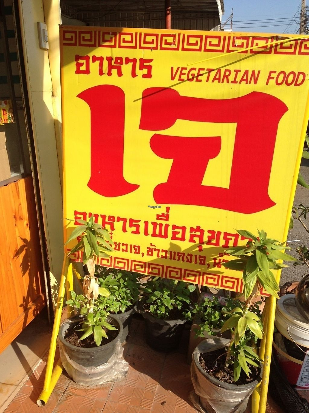 """Photo of Vegetarian Food  by <a href=""""/members/profile/Tofulicious"""">Tofulicious</a> <br/>Sign on approach  <br/> February 1, 2017  - <a href='/contact/abuse/image/86468/220657'>Report</a>"""