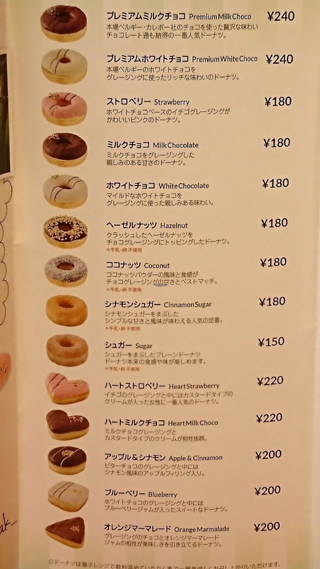 "Photo of Arnolds  by <a href=""/members/profile/moka_a"">moka_a</a> <br/>Donut menu. 4 items in the middle, namely Hazelnut, Coconut, CinnamonSugar & Sugar are the vegan choices available as of Feb 2017, all of which are labeled as ""*牛乳・卵不使用"" in red characters <br/> March 2, 2017  - <a href='/contact/abuse/image/87925/231733'>Report</a>"