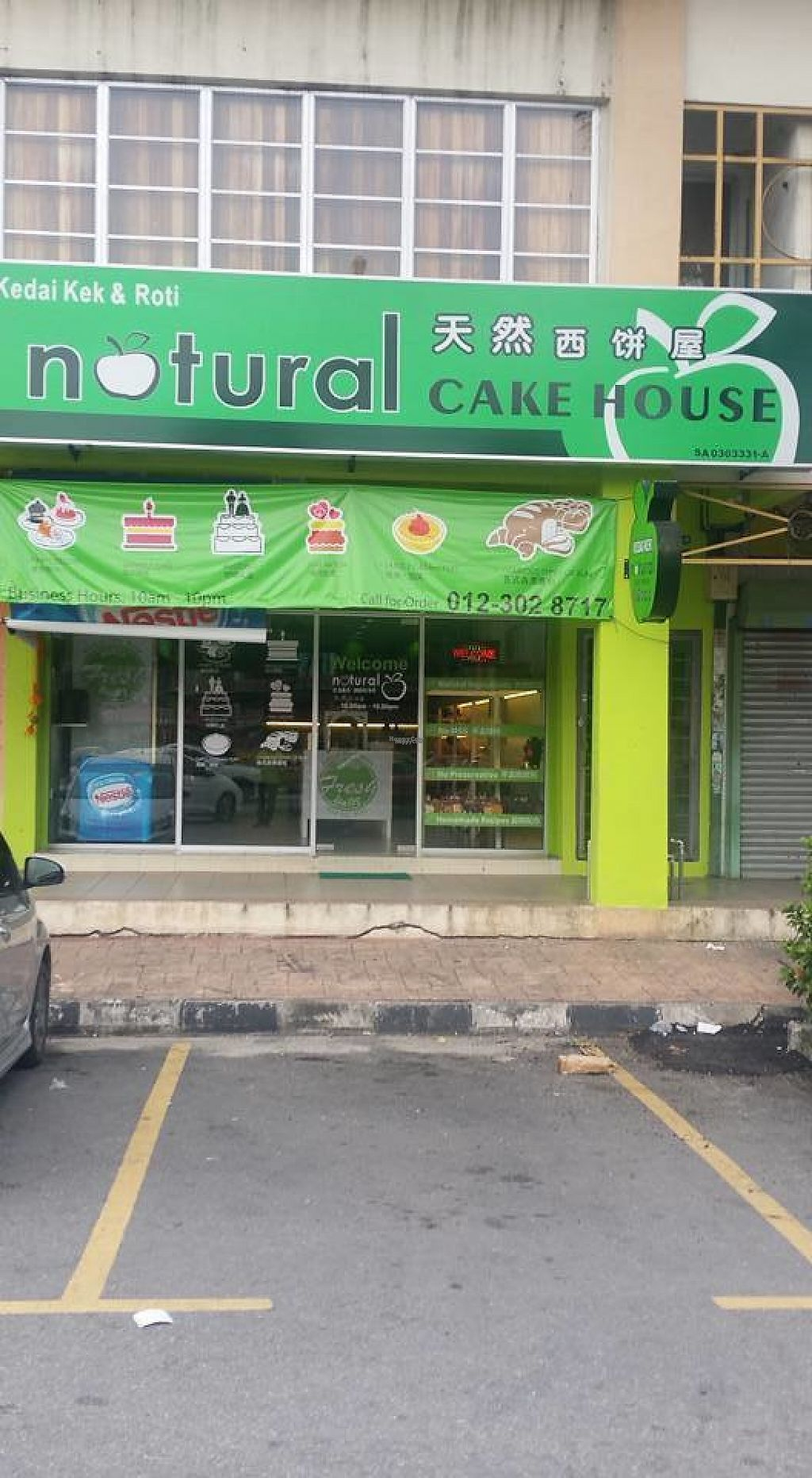 Photo of Natural Cake House  by Raphael_Dane <br/>outside the place <br/> March 20, 2017  - <a href='/contact/abuse/image/88661/238980'>Report</a>