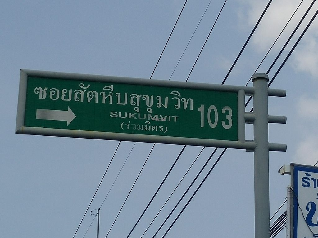 """Photo of Swean Jern Tsu Hung  by <a href=""""/members/profile/Prathan"""">Prathan</a> <br/>Driving on the main sukumvit road, you will see this on your left (photo taken from back side so it look different) <br/> March 28, 2017  - <a href='/contact/abuse/image/88684/242088'>Report</a>"""