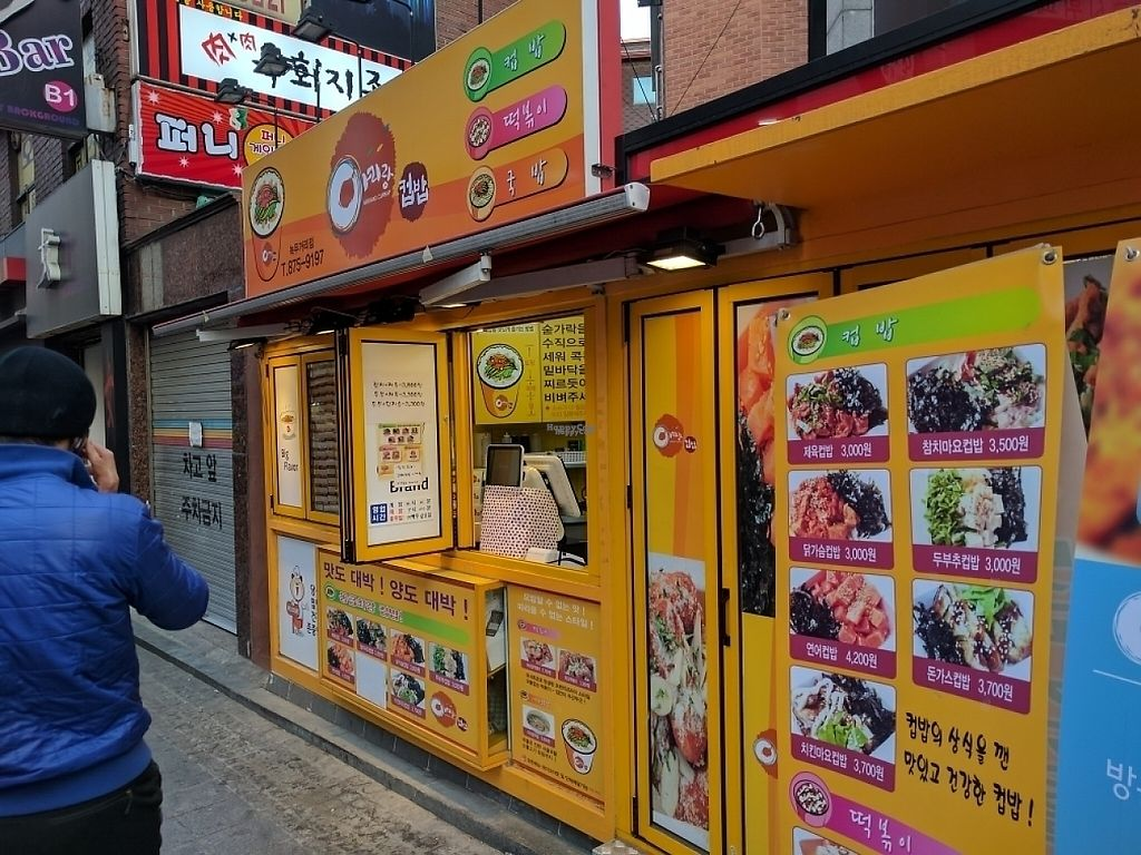 """Photo of Arirang Cup-Bop - 아리랑 컵밥  by <a href=""""/members/profile/PhillipPark"""">PhillipPark</a> <br/>Exterior <br/> April 3, 2017  - <a href='/contact/abuse/image/89461/244471'>Report</a>"""