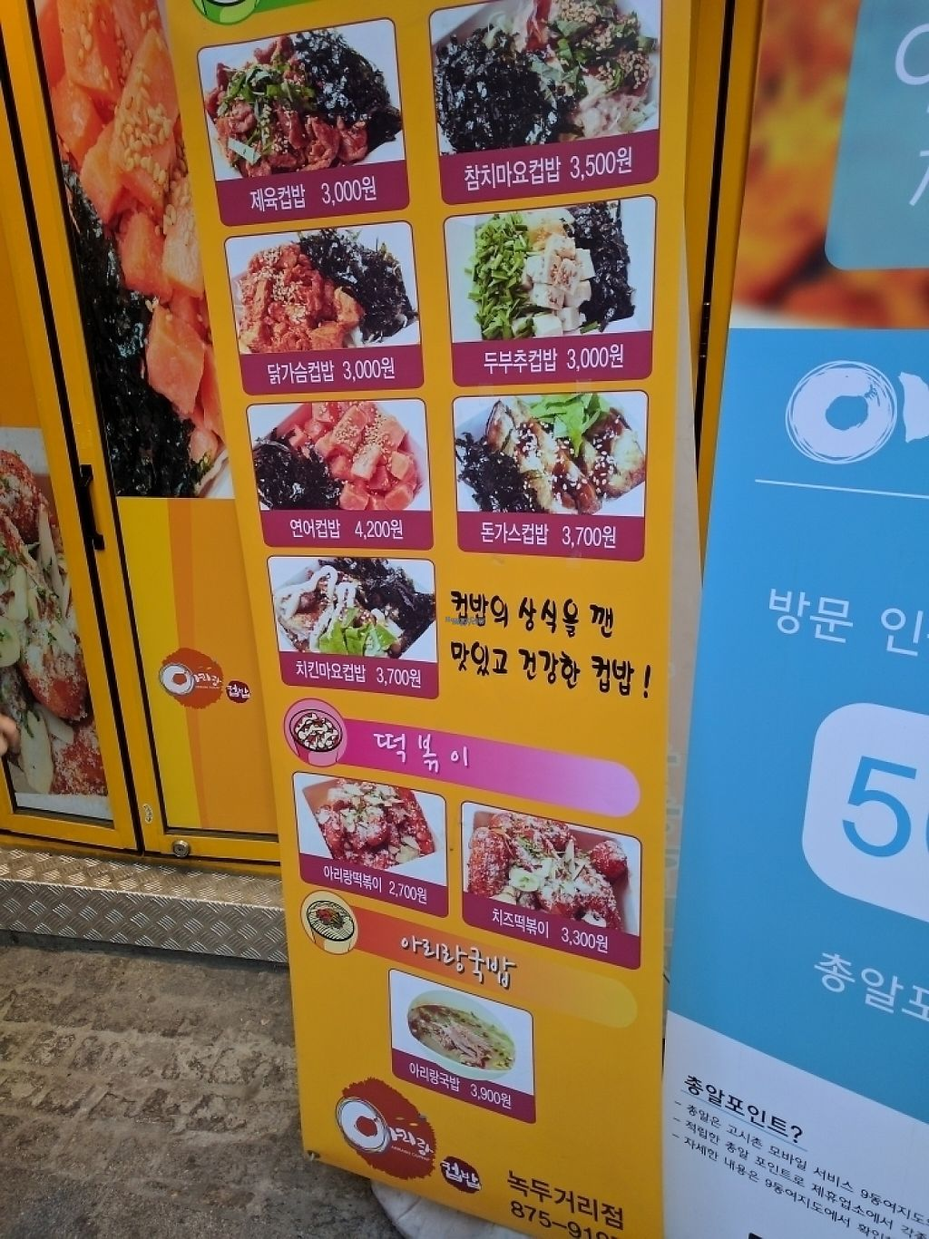 """Photo of Arirang Cup-Bop - 아리랑 컵밥  by <a href=""""/members/profile/PhillipPark"""">PhillipPark</a> <br/>Dubu-chu cup-bob 두부추 컵밥  is the only vegan option <br/> April 3, 2017  - <a href='/contact/abuse/image/89461/244474'>Report</a>"""