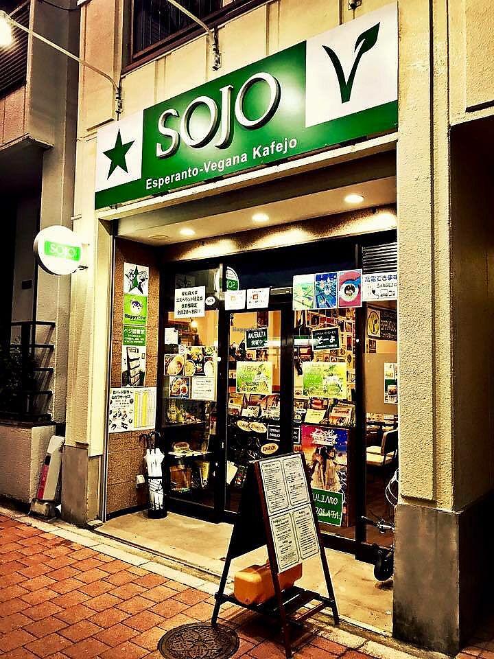 "Photo of SOJO Esperanto-Vegana Kafejo  by <a href=""/members/profile/SAITO%20Yoshinori"">SAITO Yoshinori</a> <br/>Entrance in the evening <br/> April 3, 2018  - <a href='/contact/abuse/image/89820/380242'>Report</a>"