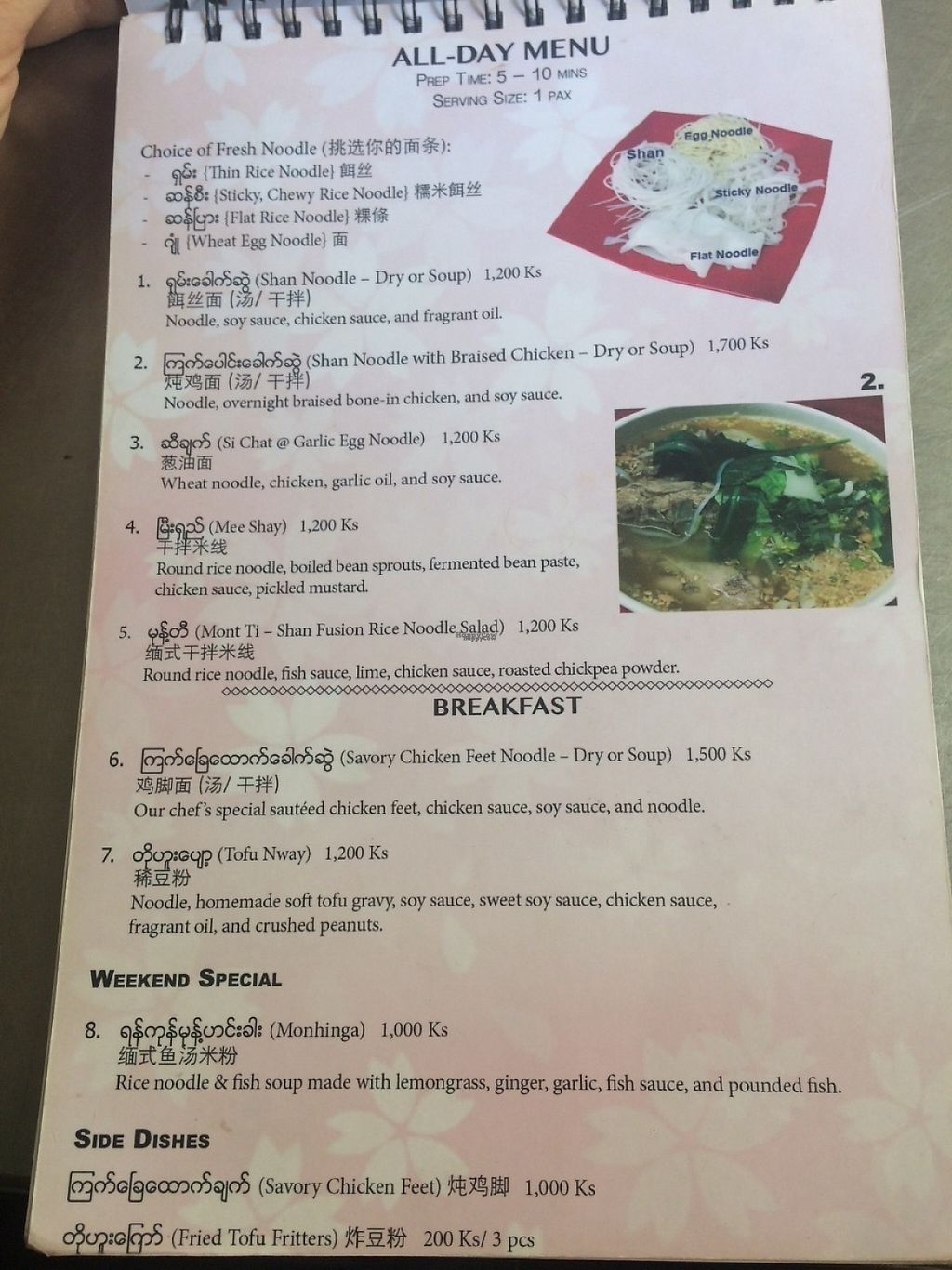"Photo of Pan Cherry Noodle House & Cafe  by <a href=""/members/profile/Cyclinggal"">Cyclinggal</a> <br/>All-day menu and breakfast <br/> April 13, 2017  - <a href='/contact/abuse/image/90240/247723'>Report</a>"