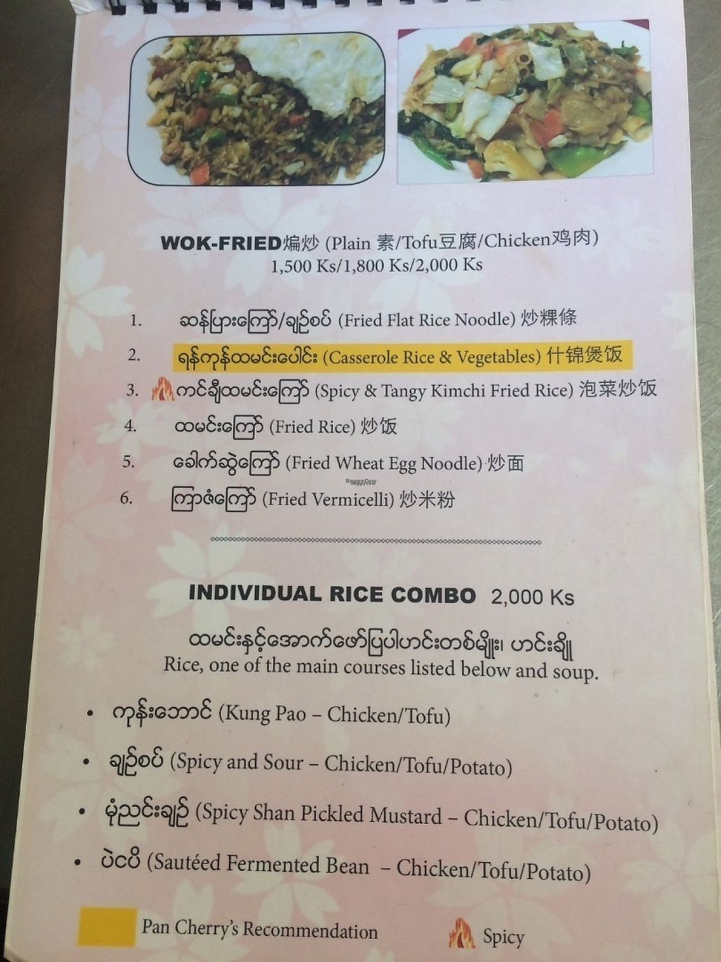 "Photo of Pan Cherry Noodle House & Cafe  by <a href=""/members/profile/Cyclinggal"">Cyclinggal</a> <br/>Wok and rice combos <br/> April 14, 2017  - <a href='/contact/abuse/image/90240/247726'>Report</a>"