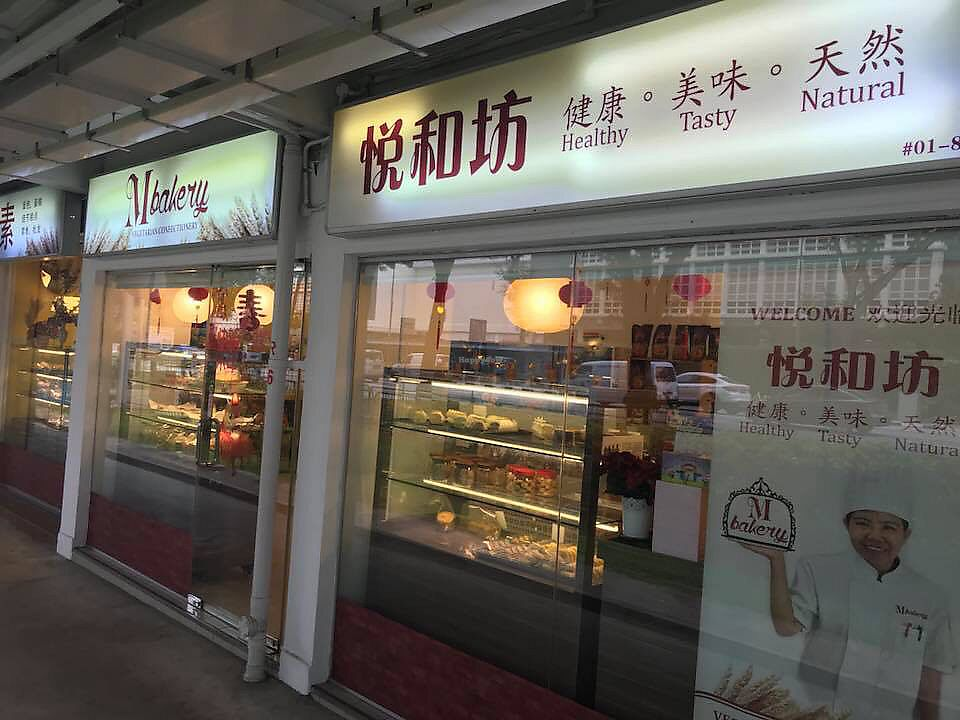 "Photo of M Bakery  by <a href=""/members/profile/CherylQuincy"">CherylQuincy</a> <br/>Store front <br/> March 9, 2018  - <a href='/contact/abuse/image/90529/368378'>Report</a>"