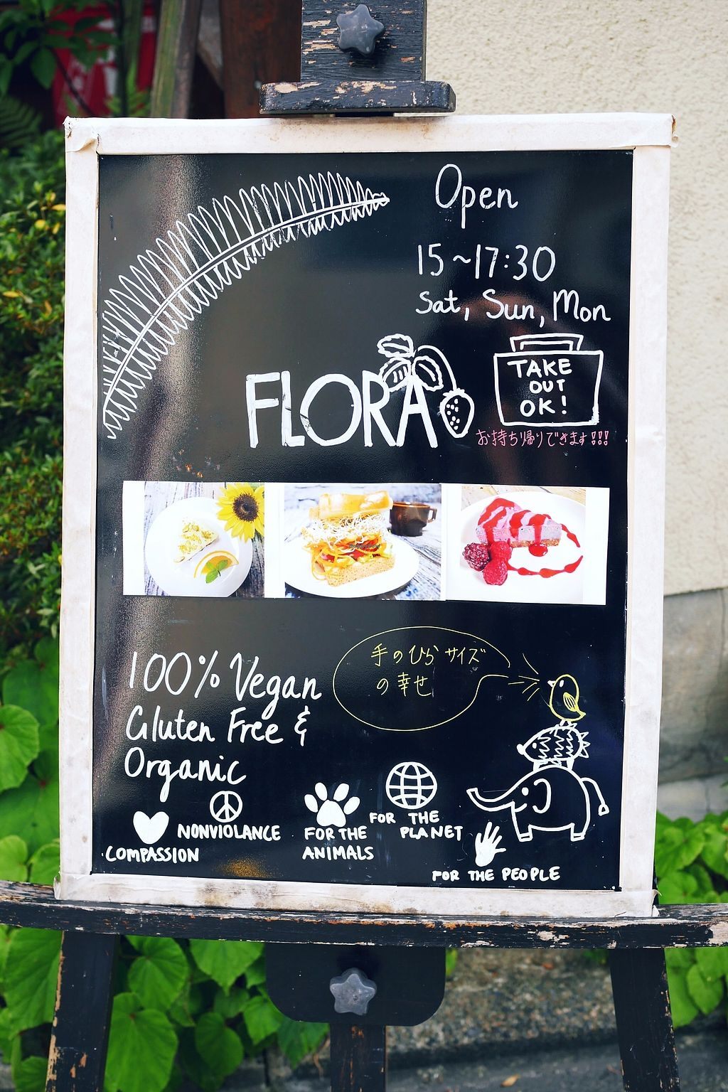 "Photo of CLOSED: Flora Vegan Sweets and Treats  by <a href=""/members/profile/YukiLim"">YukiLim</a> <br/>Flora's signboard at the entrance <br/> July 22, 2017  - <a href='/contact/abuse/image/91359/283213'>Report</a>"