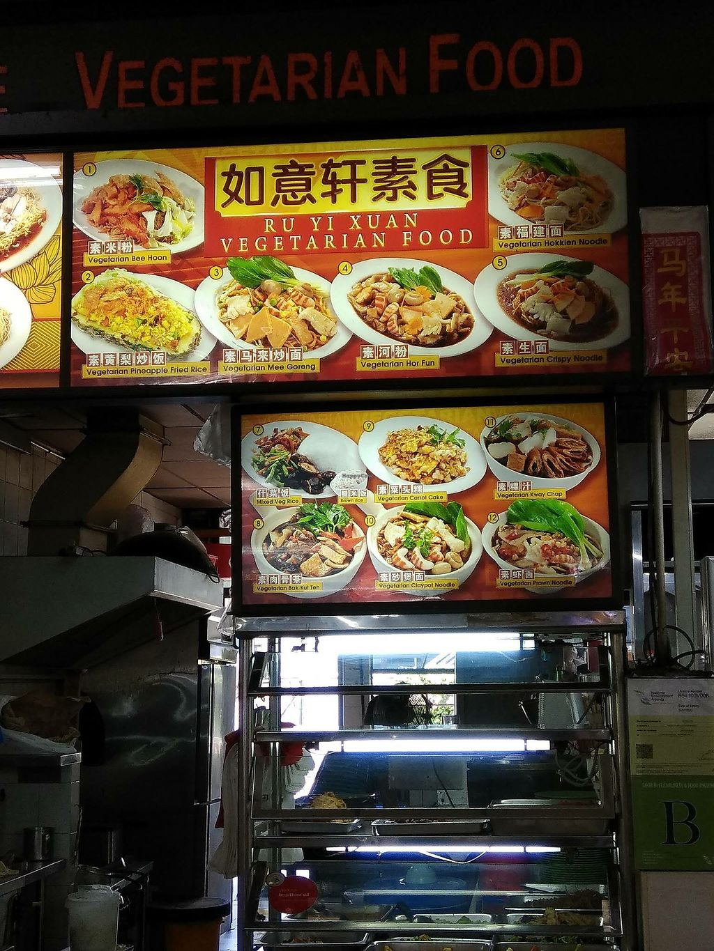 "Photo of Ru Yi Xuan Vegetarian Stall  by <a href=""/members/profile/CherylQuincy"">CherylQuincy</a> <br/>Stall front <br/> January 25, 2018  - <a href='/contact/abuse/image/91388/350793'>Report</a>"
