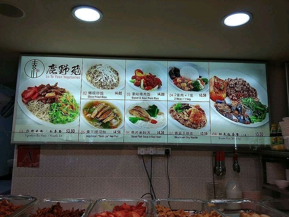 """Photo of Lu Ye Yuan Vegetarian   by <a href=""""/members/profile/Lovemyveg"""">Lovemyveg</a> <br/>stall signboard <br/> September 6, 2017  - <a href='/contact/abuse/image/91456/301371'>Report</a>"""