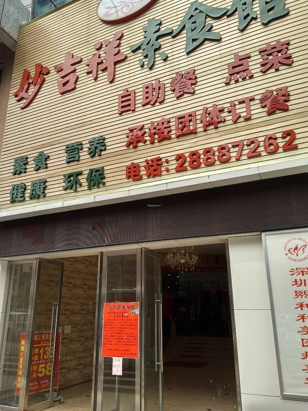 """Photo of Miao Ji Xiang Vegetarian  by <a href=""""/members/profile/JackTanner"""">JackTanner</a> <br/>Inside this building  <br/> May 2, 2017  - <a href='/contact/abuse/image/91460/254892'>Report</a>"""