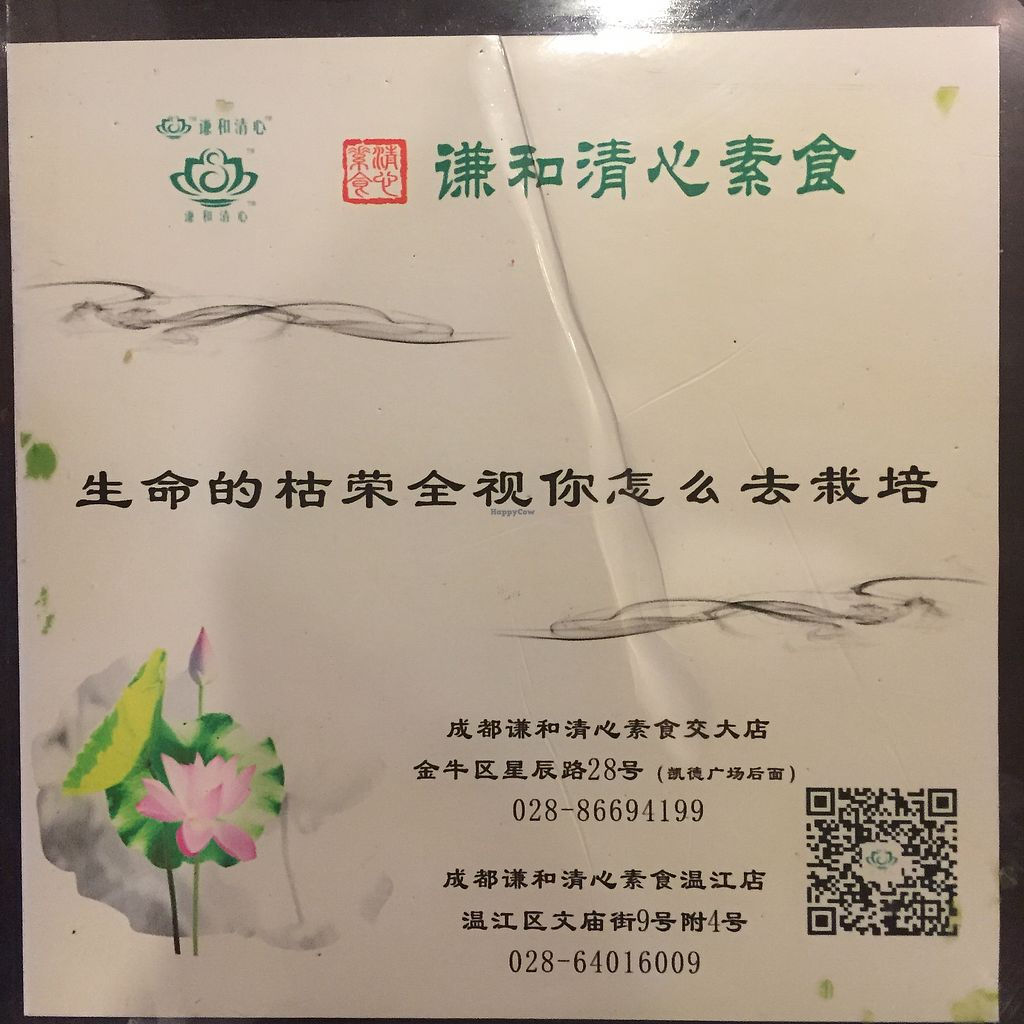 """Photo of Ju Shan Yuan Qing Xin  by <a href=""""/members/profile/H2OAddict"""">H2OAddict</a> <br/>General Advertisement 1 <br/> August 4, 2017  - <a href='/contact/abuse/image/91461/288588'>Report</a>"""