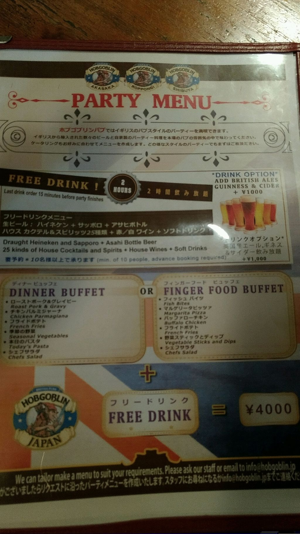 """Photo of Hobgoblin - Roppongi  by <a href=""""/members/profile/ToraKo"""">ToraKo</a> <br/>party menu (not so vegan-friendly) <br/> September 3, 2017  - <a href='/contact/abuse/image/91643/300382'>Report</a>"""