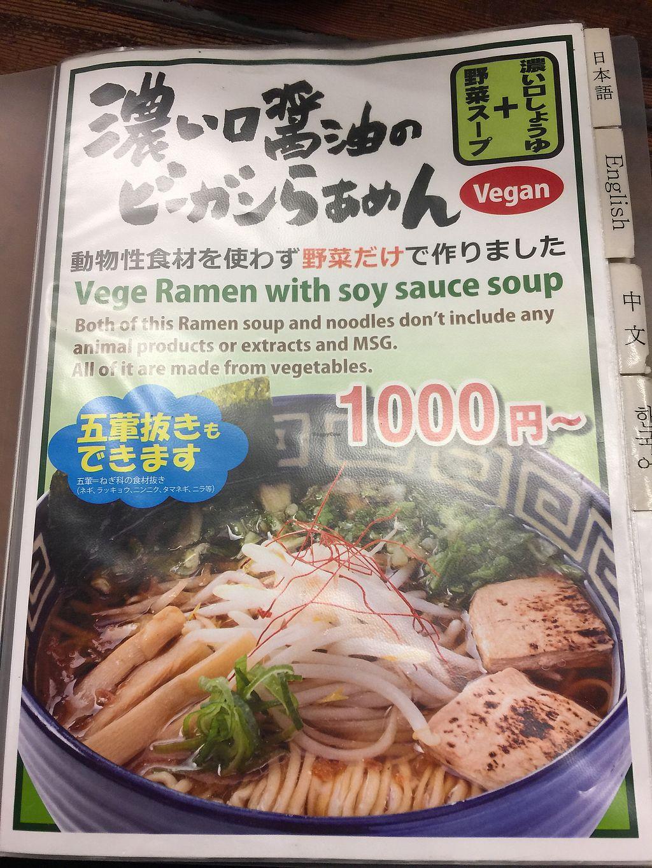 "Photo of Kyushu Jangara Ramen - Akihabara  by <a href=""/members/profile/jesstarn"">jesstarn</a> <br/>Vegan option menu <br/> April 18, 2018  - <a href='/contact/abuse/image/92385/387541'>Report</a>"
