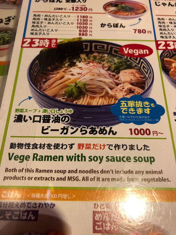 "Photo of Kyushu Jangara Ramen - Akihabara  by <a href=""/members/profile/EmmaJ"">EmmaJ</a> <br/>Menu  <br/> April 20, 2018  - <a href='/contact/abuse/image/92385/388560'>Report</a>"