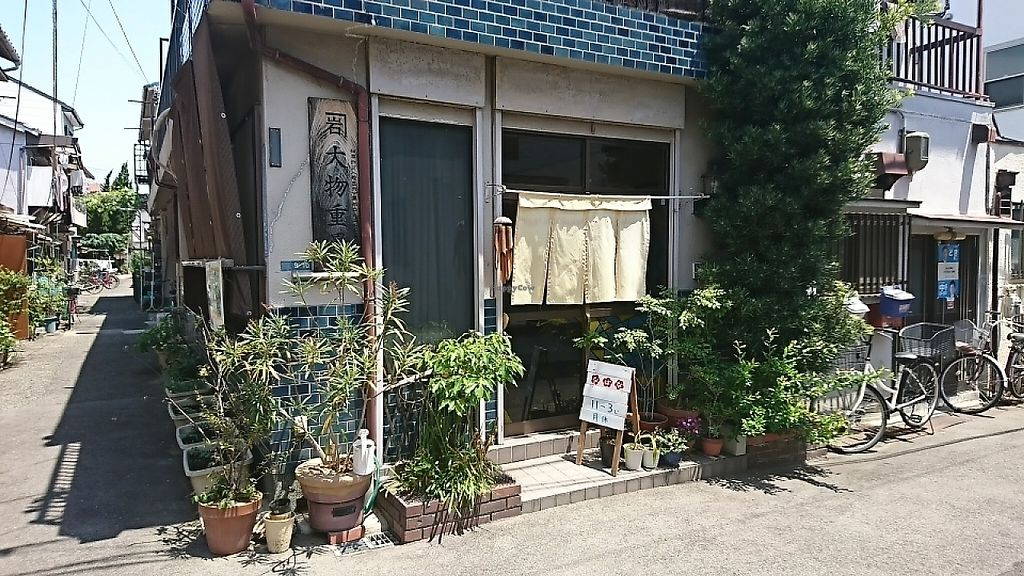 """Photo of Grain & Veggie Diner Nabana  by <a href=""""/members/profile/moka_a"""">moka_a</a> <br/>Shopfront. Time in the neighbourhood passes at different speed than its contiguous hectic Osaka city <br/> June 1, 2017  - <a href='/contact/abuse/image/93208/264781'>Report</a>"""